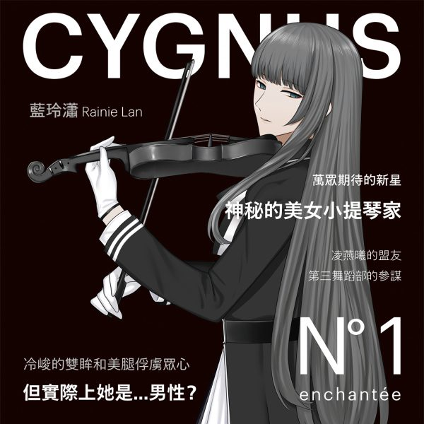 Rainie - CYGNUS journal cover