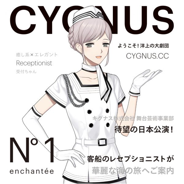 Receptionist - CYGNUS journal cover