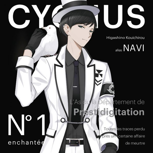 Navi - CYGNUS journal cover